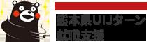 熊本県UIJターン就職支援