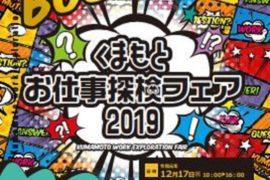 くまもとお仕事探検フェア 2019
